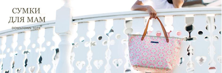 сумка для мамы и для коляски Downtown Tote