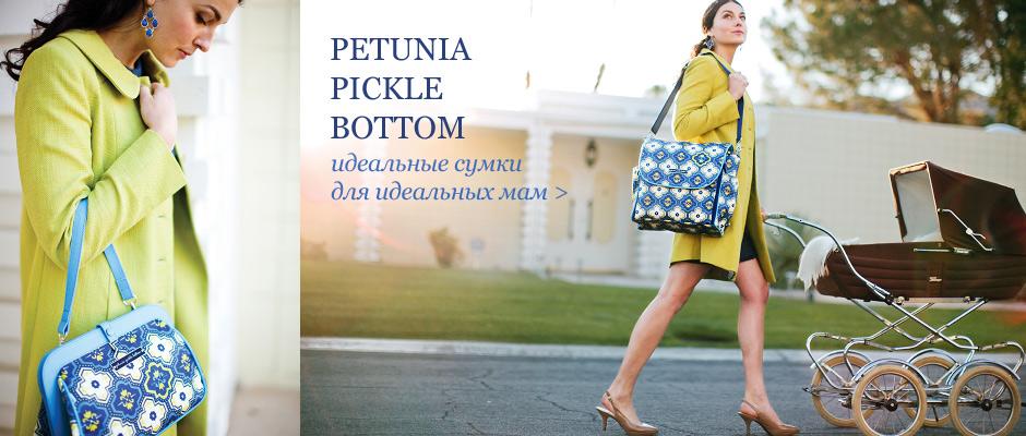Petunia Pickle Bottom Сумки для мам.